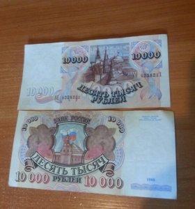Банкнота 10 000 рублей 1992 год.