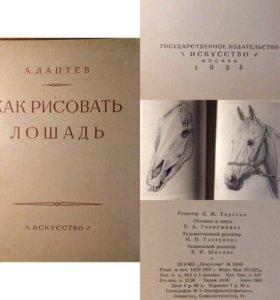 Как рисовать лошадь А. Лаптев