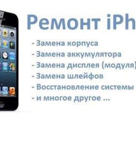 Ремонт iPhone 4/4s 5/5c/5s 6/6+
