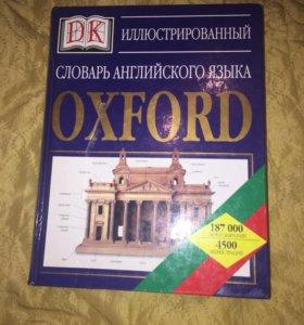 Словарь Английского языка Оксфорд.