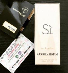 Giorgio Armani Si original