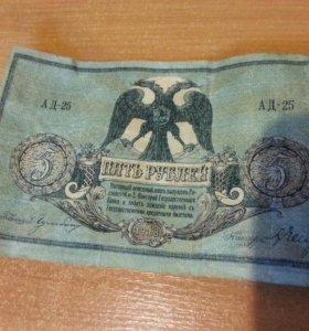 Банкнота 5 рублей 1918 года.