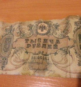 Банкнота 1000 рублей 1919 года.