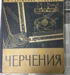 Курс Черчения Н.С. Дружинин, П.П. Цылбов