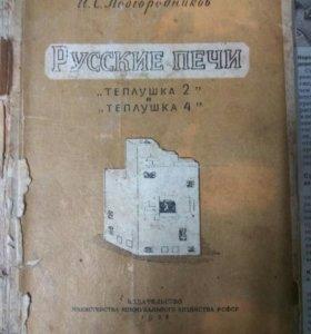 Руские печи И.С. Погордников 1956