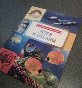 Энциклопедия...Моря и океаны
