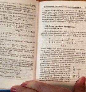 Справочник по математике с примерами