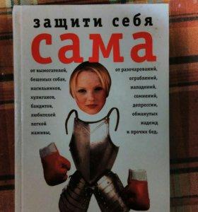 """Книга """"Защити себя сама"""""""