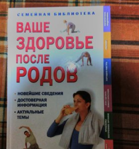 """Книга """"Ваше здоровье после родов"""""""