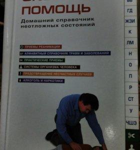 Домашний справочник неотложных состояний