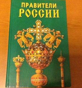 Книга - Правители России