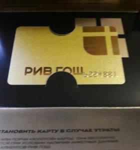 Золотая карта РИВГОШ