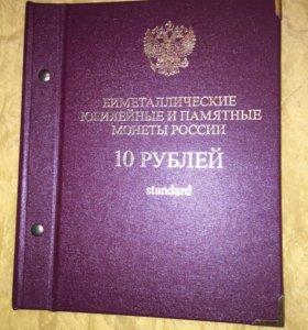 Полная коллекция биметаллических 10 рублевых монет
