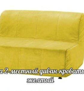 Чехол на диван из Икеа