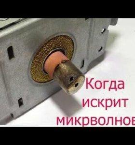 Колпачки магнетрона .