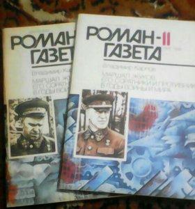 Роман газета