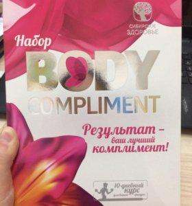 Для похудения. Формула красивого тела Body Complim