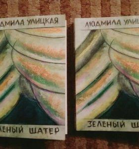 Людмила Улицкая-Зеленый шатер. В 2 томах.