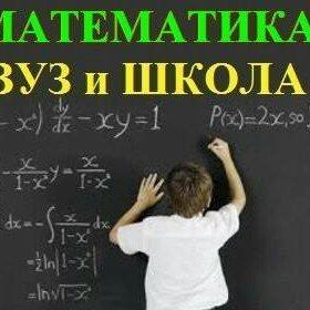 Скорая помощь по математике