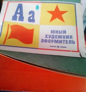 Набор бархатной бумаги.СССР.