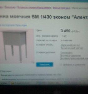 Ванна моечная мойка ВМ-1/430