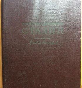Книга Иосиф Виссарионович Сталин