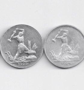 50 копеек 1921, 1922, 1924, 1925, 1926, 1927 года.