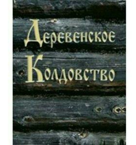 Книги.магия