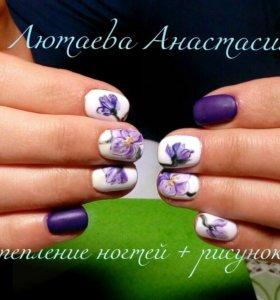 Наращивание и дизайн ногтей , шеллак.