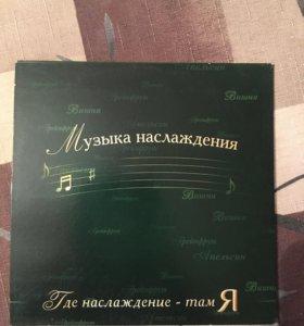 Музыка наслаждения , CD