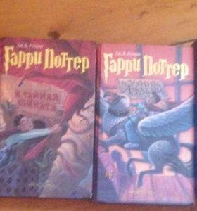 Книги Гарри Поттер 1,2,3