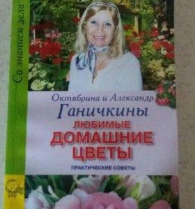 Книга Ганичкиной