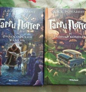 Гарри Поттер часть 1 и 2