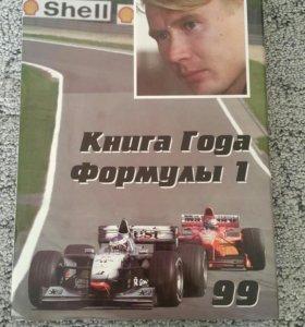Книга года Формулы 1 (1999)