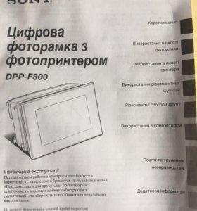 Цифровая фоторамка с фотопечатью Sony