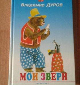 "Книга "" мои звери"""