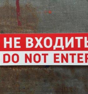 """Табличка """"Не входить"""""""