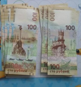 100 рублей КРЫМ 2015 год ПРЕСС