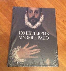 Книга 100 шедевров музея прадо