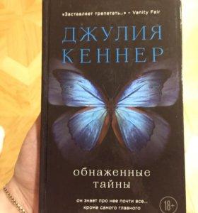 Книга, эротический роман