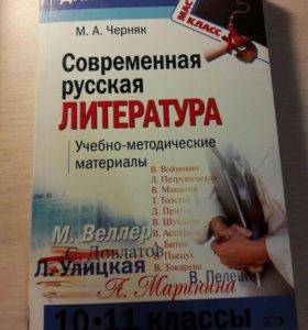 Книга по современной русской литературе