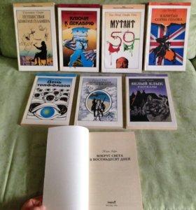 Серия Приключения и Фантастика -8 книг