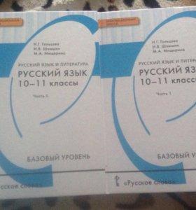 Учебник, Русский язык, Гольцова 2 части