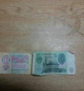 продам советские деньги три рубля и один рубль