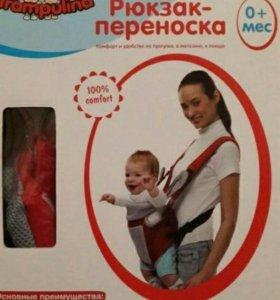 Рюкзак-переноска 0+