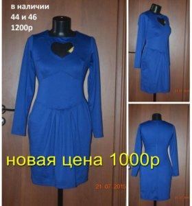 Новое синие платья р 44 46
