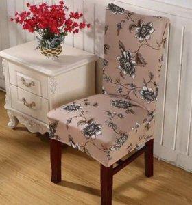 Чехлы на стулья/офисные кресла