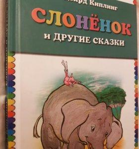 """Книга детская Киплинг """"Слонёнок и другие сказки"""""""