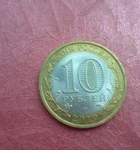 10 руб. 2010г Ненецкий АО