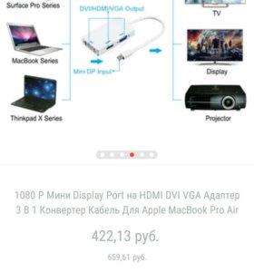 Коннектор aple mac buk